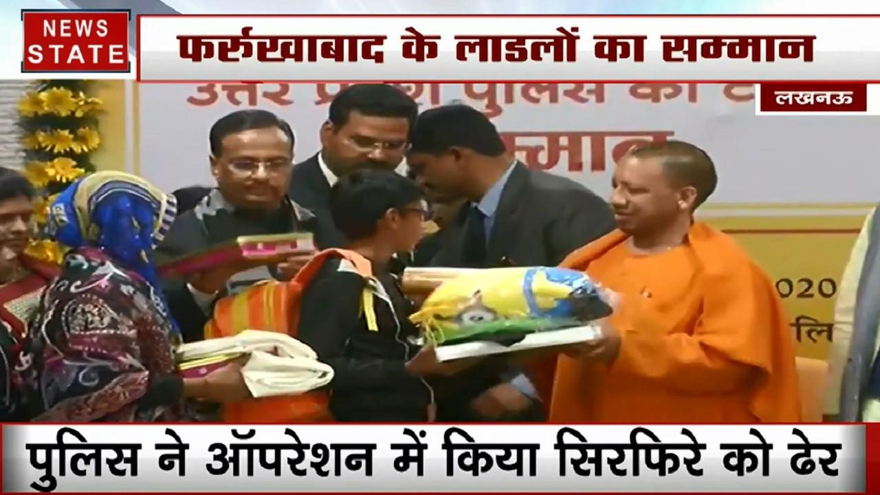 Lucknow: फर्रुखाबाद बंधक कांड के 23 हीरों को सीएम योगी आदित्यनाथ ने किया सम्मानित