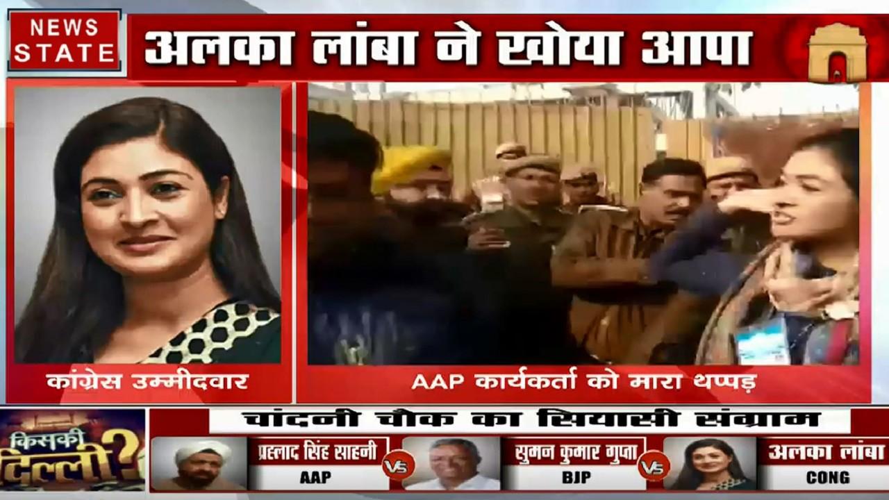 Delhi Election 2020: चुनाव के दौरान नेता भूले मर्यादा, अलका लांबा के थप्पड़ कांड पर चढ़ा सियासी पारा