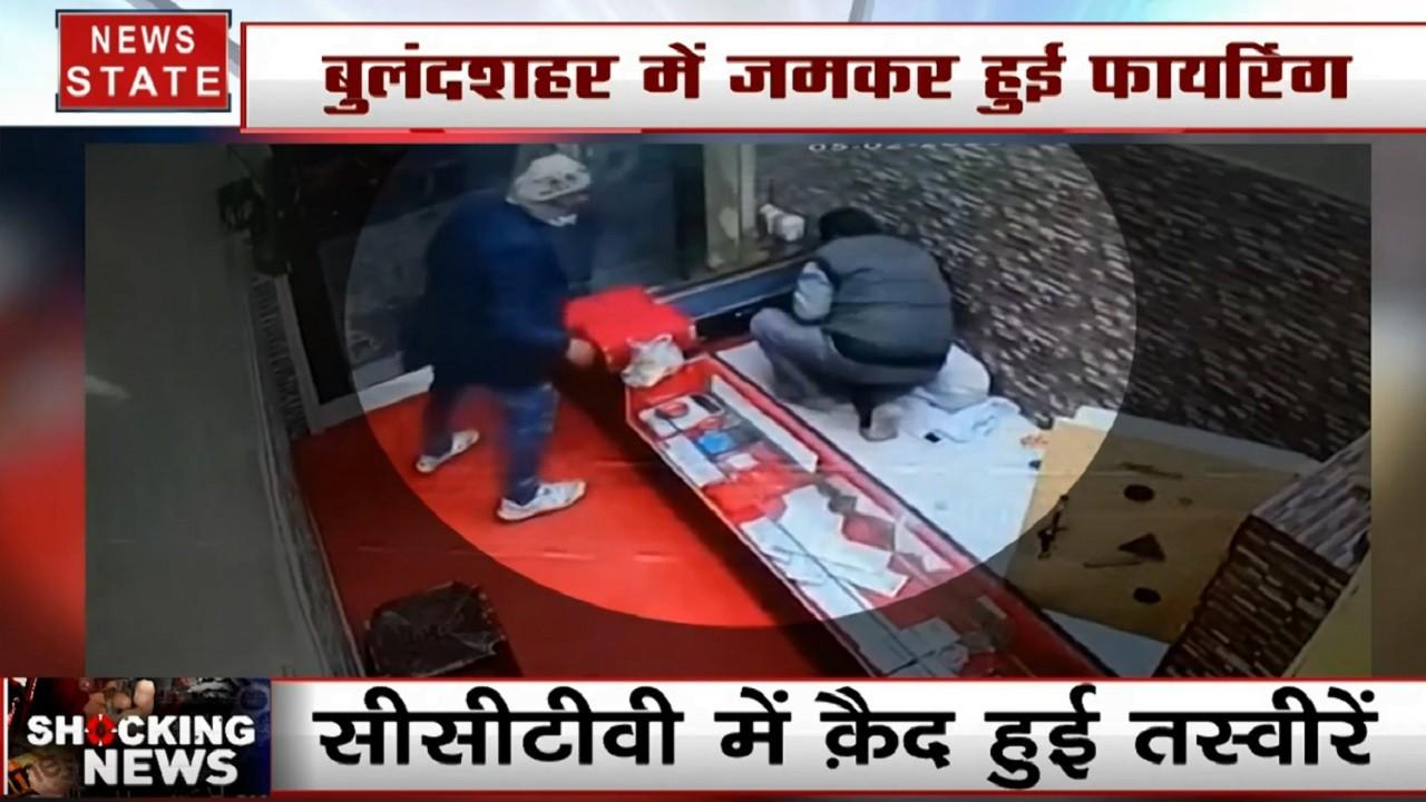 UP: बरेली में सर्राफा कारोबारी की गोली मारकर हत्या, बुलंदशहर में बाइक के चक्कर में हुई फायरिंग
