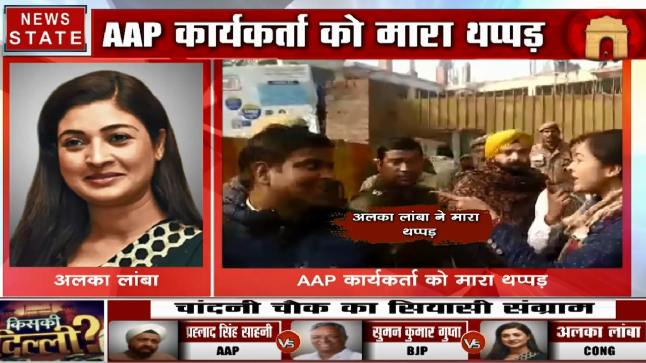 Delhi Election 2020: चुनाव के दौरान AAP कार्कर्ता को थप्पड़ मारने पर अलका लांबा ने दी सफाई