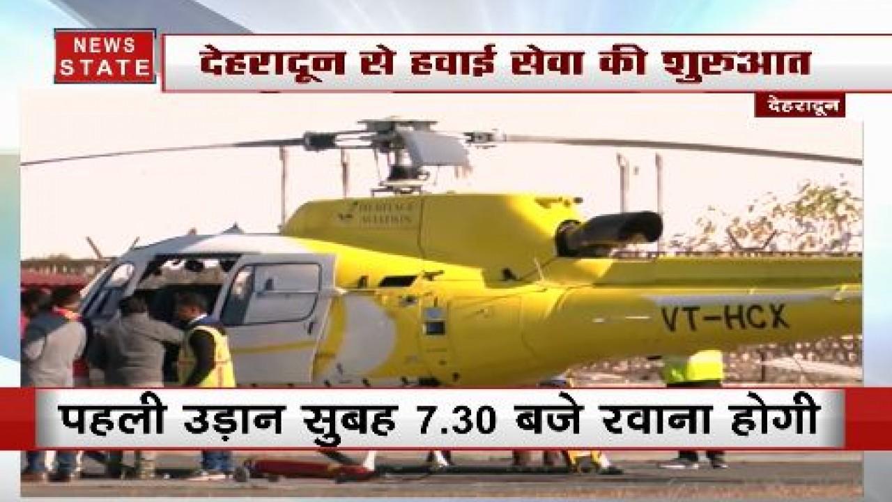 उत्तराखंड में शुरु हुई हेलिकॉप्टर सेवा, पर्यटन उठा पाएंगे लाभ