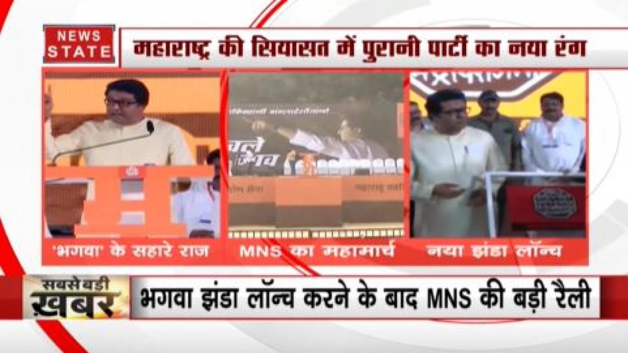 MNS की महारैली, मुंबई में आज ताकत दिखाएंगे राज ठाकरे