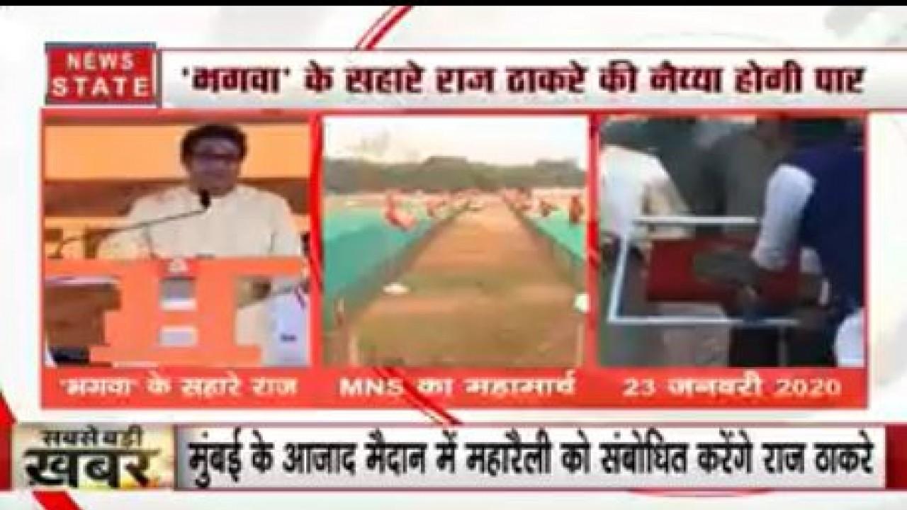 मुंबई: भगवा झंडा लॉन्च करने के बाद आज MNS की महारैली, राज ठाकरे करेंगे संबोधित