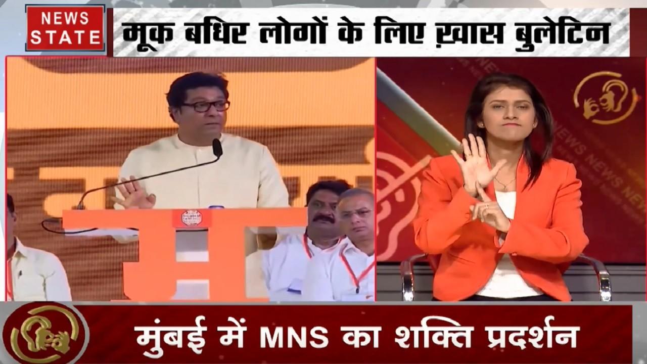 समाचार विशेष: मुंबई में MNS का शक्ति प्रदर्शन, घुसपैठियों पर राज ठाकरे बोले- मेरा देश धर्मशाला नहीं