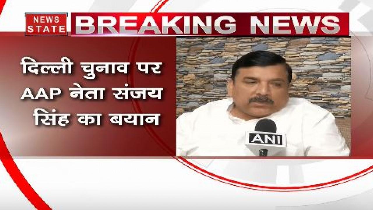 दिल्ली चुनाव पर AAP नेता संजय सिंह का बयान, कहा- प्रचंड बहुमत से बनेगी सरकार