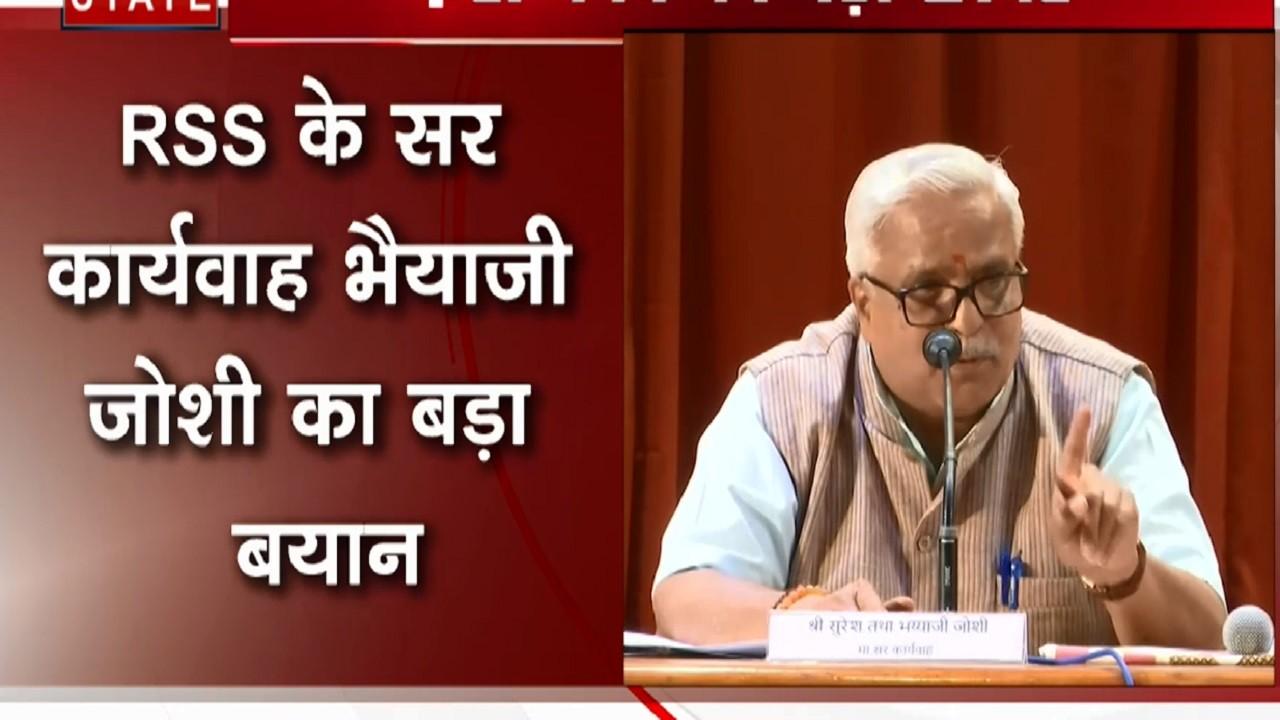 RSS नेता भैय्याजी जोशी का बड़ा बयान- BJP के विरोध का मतलब हिंदू का विरोध नहीं