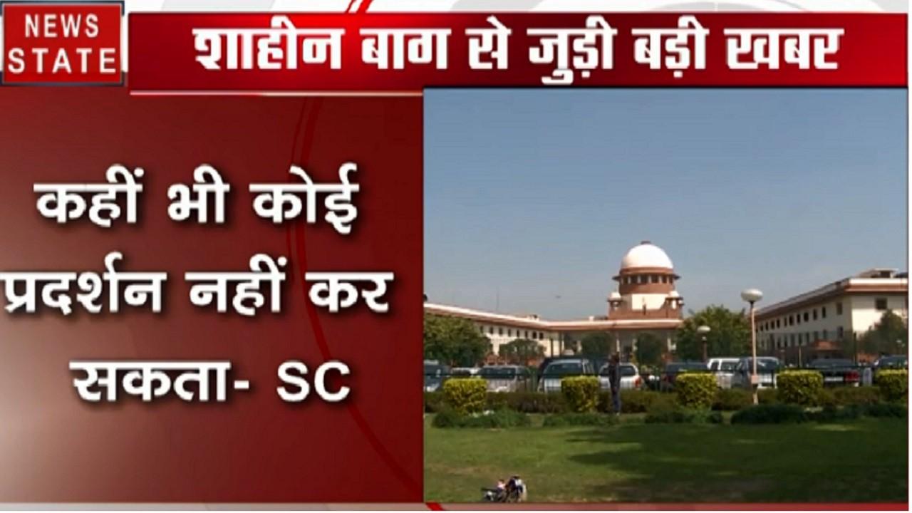 शाहीन बाग मामले में केंद्र और दिल्ली पुलिस को सुप्रीम कोर्ट का नोटिस, कहीं भी कोई प्रदर्शन नहीं कर सकता
