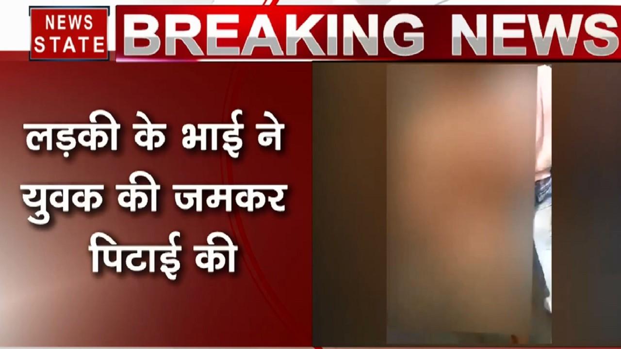 नाबालिग से छेड़छाड़ कर फंसा आरोपी, लड़की के भाई ने कपड़े उतरवा मोहल्ले में घुमाया, वायरल वीडियो