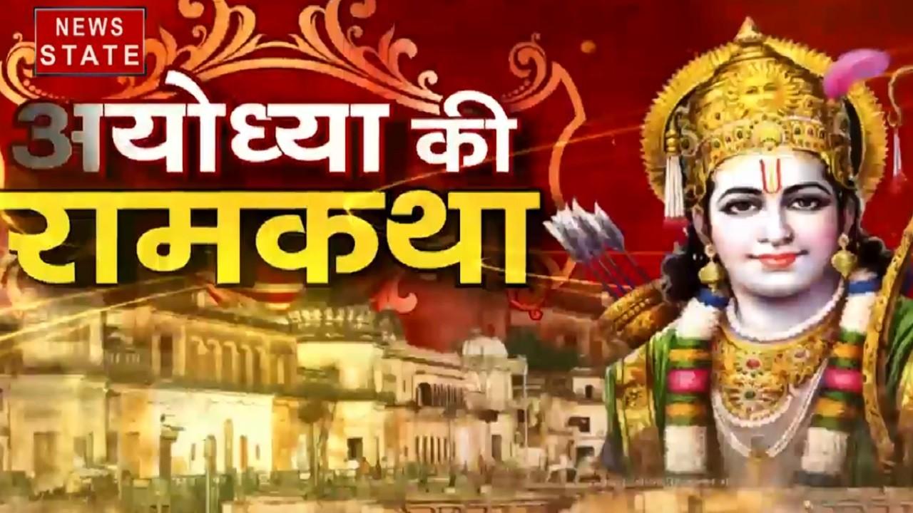 MP: अयोध्या की रामकथा में देखें भगवान राम के सबसे बड़े वनवास का किस्सा, कैसे शुरु हुआ था भूमि विवाद