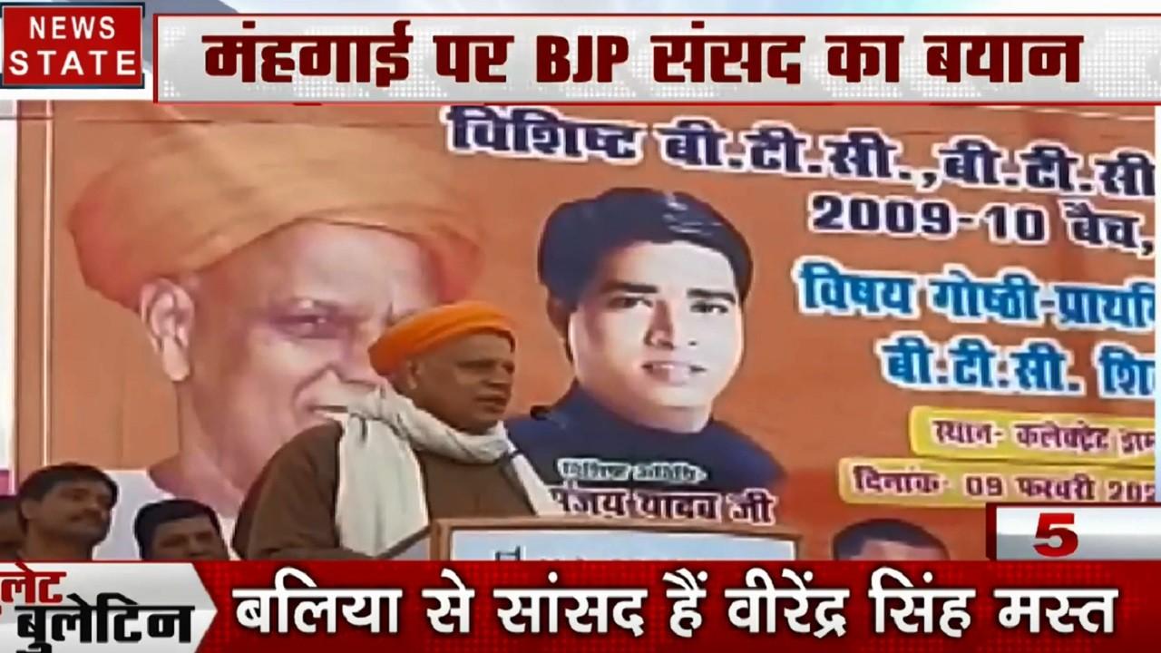 Bullet News: 19 फरवरी को राम मंदिर ट्रस्ट की पहली बैठक, मंहगाई पर BJP सासंद का विवादित बोल