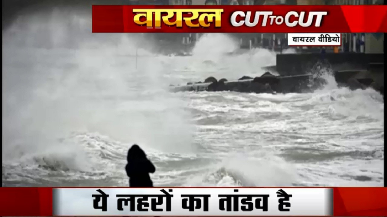 Khabar Cut To Cut: फ्रांस में लहरों का तांडव, आसमान में रंगो का कमाल, देखें देश दुनिया की खबरें