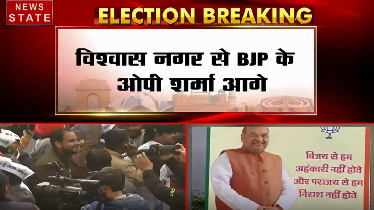 Delhi Elections Result 2020: विश्वास नगर से BJP के ओपी शर्मा आगे, AAP 54 सीटों से आगे