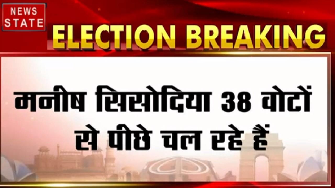 Delhi Election Results 2020: पटपड़गंज क्षेत्र ले दिल्ली के डिप्टी CM मनीष सिसोदिया 38 वोटों से पीछे