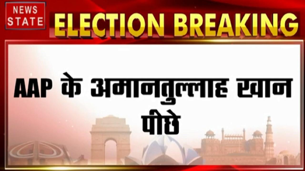 Delhi Election Result: AAP के अमानतुल्लाह खान पीछे