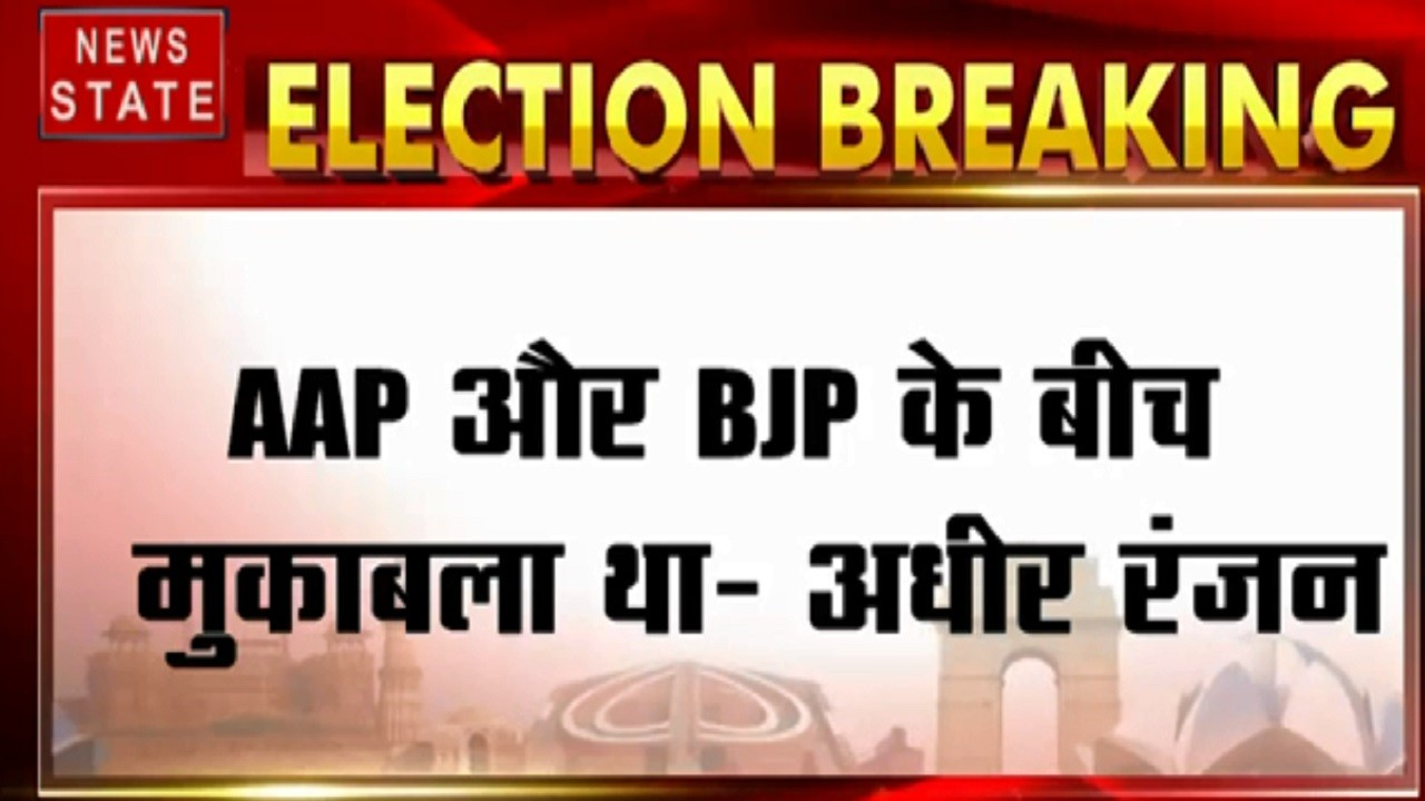 Delhi Election Result : AAP के अमानतुल्लाह पीछे, शाहीन बाग किसके साथ