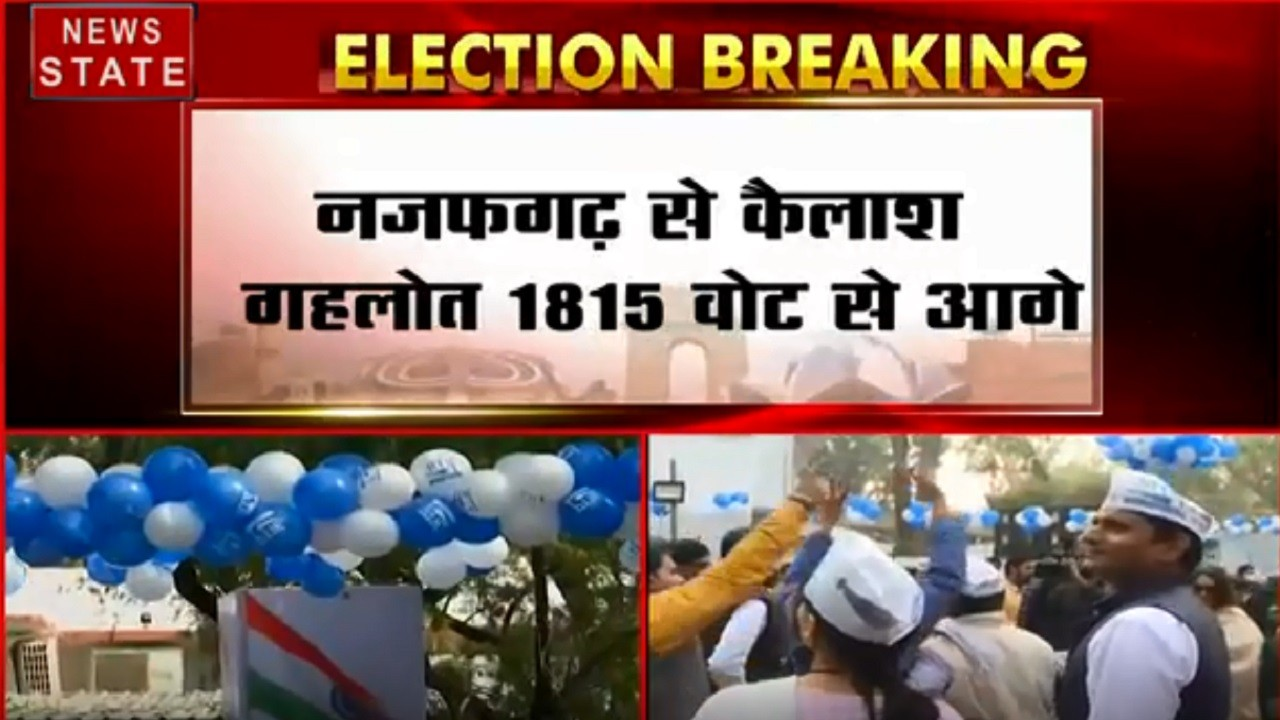 Delhi Election Result : क्या दिल्ली की जनता को भा गया केजरीवाल का काम?
