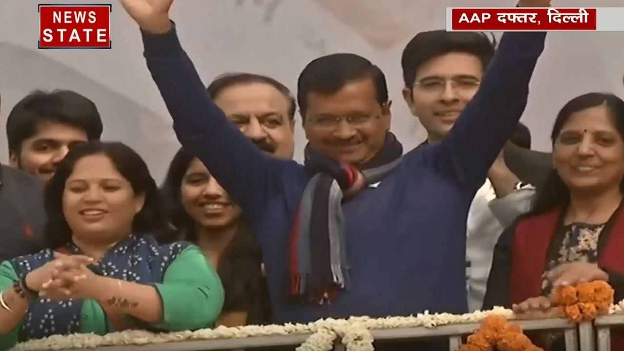 Delhi Election Result : जीत के बाद केजरीवाल ने लगाए भारत माता की जय के नारे