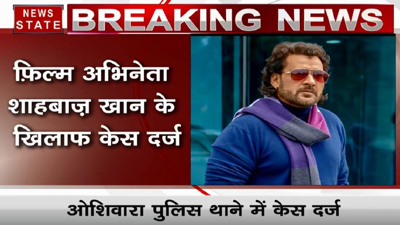 अभिनेता शहबाज खान के खिलाफ छेड़छाड़ का केस दर्ज, IPC धारा 354 और 509 के तहत मुंबई पुलिस करेगी पूछताछ