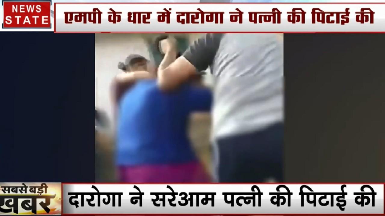 MP: पत्नी ने पति पर लगाया था अवैध संबंध का आरोप, धार में दारोगा ने पत्नी को सरेआम पीटा