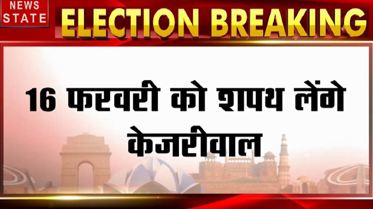 16 फरवरी को रामलीला मैदान में शपथ लेंगे केजरीवाल, तीसरी बार दिल्ली के CM बनेंगे अरविंद