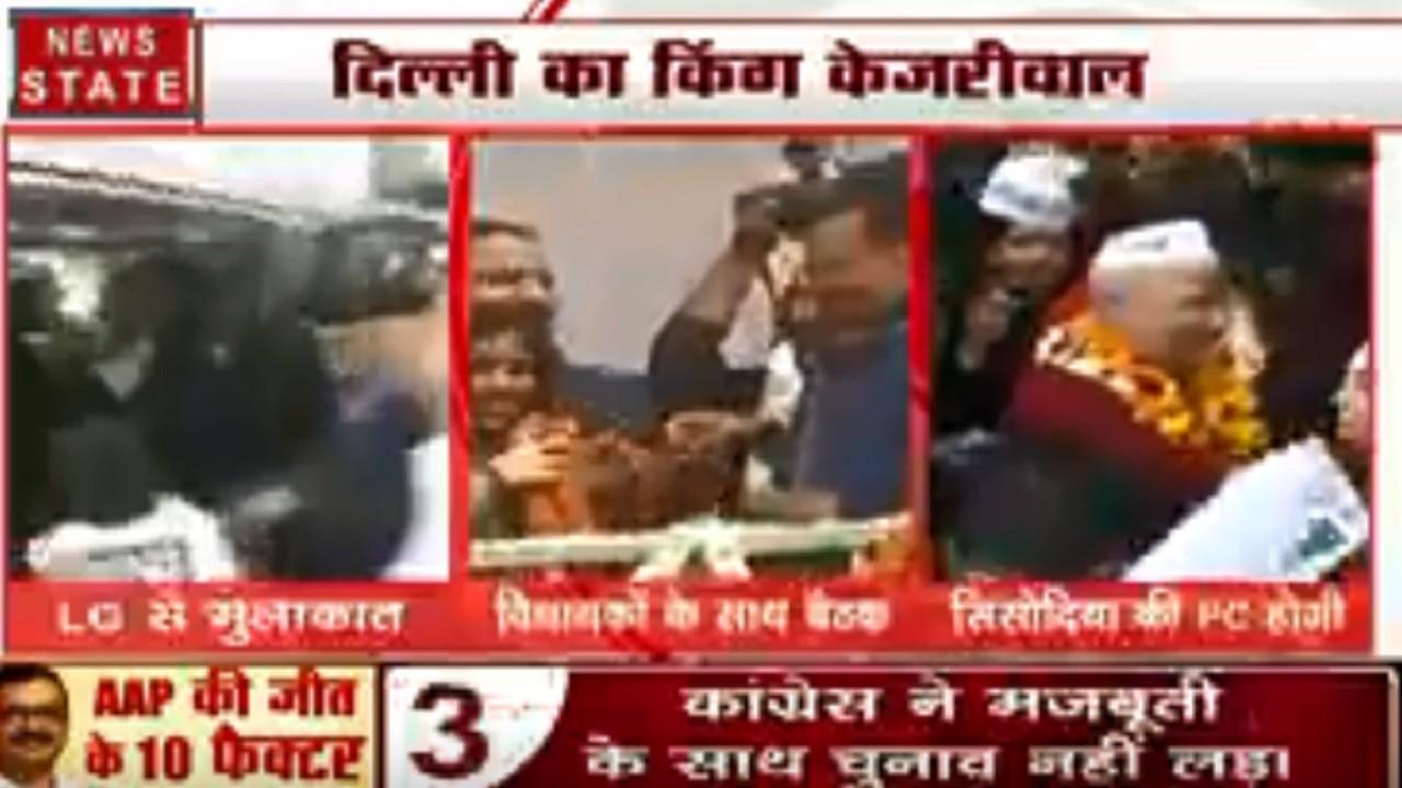 दिल्ली में AAP की महाजीत, आप विधायकों के साथ केजरीवाल की बैठक शुरु, सिसोदिया करेंगे प्रेस कॉन्फ्रेंस