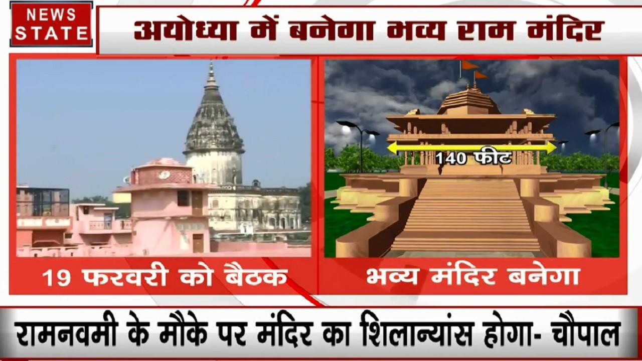 19 फरवरी को श्रीराम मंदिर ट्रस्ट की पहली बैठक, रामनवमी के मौके पर होगा मंदिर का शिलान्यांस- चौपाल