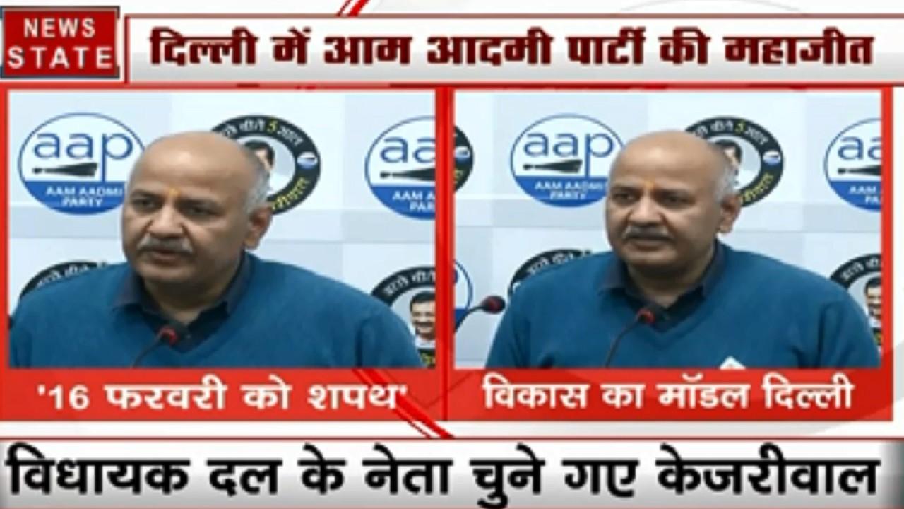 मनीष सिसोदिया का बीजेपी पर हमला- दिल्ली ने नफरत की राजनीति को नकारा, केजरीवाल का मॉडल ही असली मॉडल