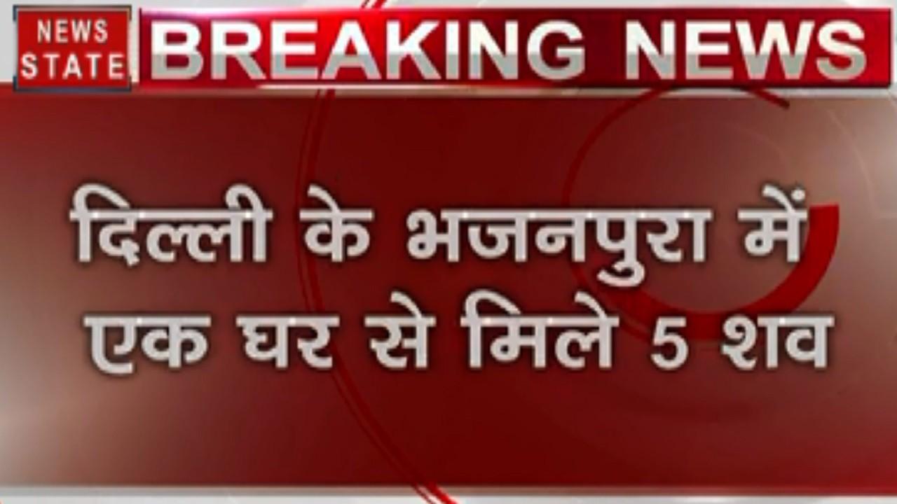 दिल्ली के भजनपुरा में एक घर से 5 लोगों के शव बरामद, जांच मे जुटी पुलिस