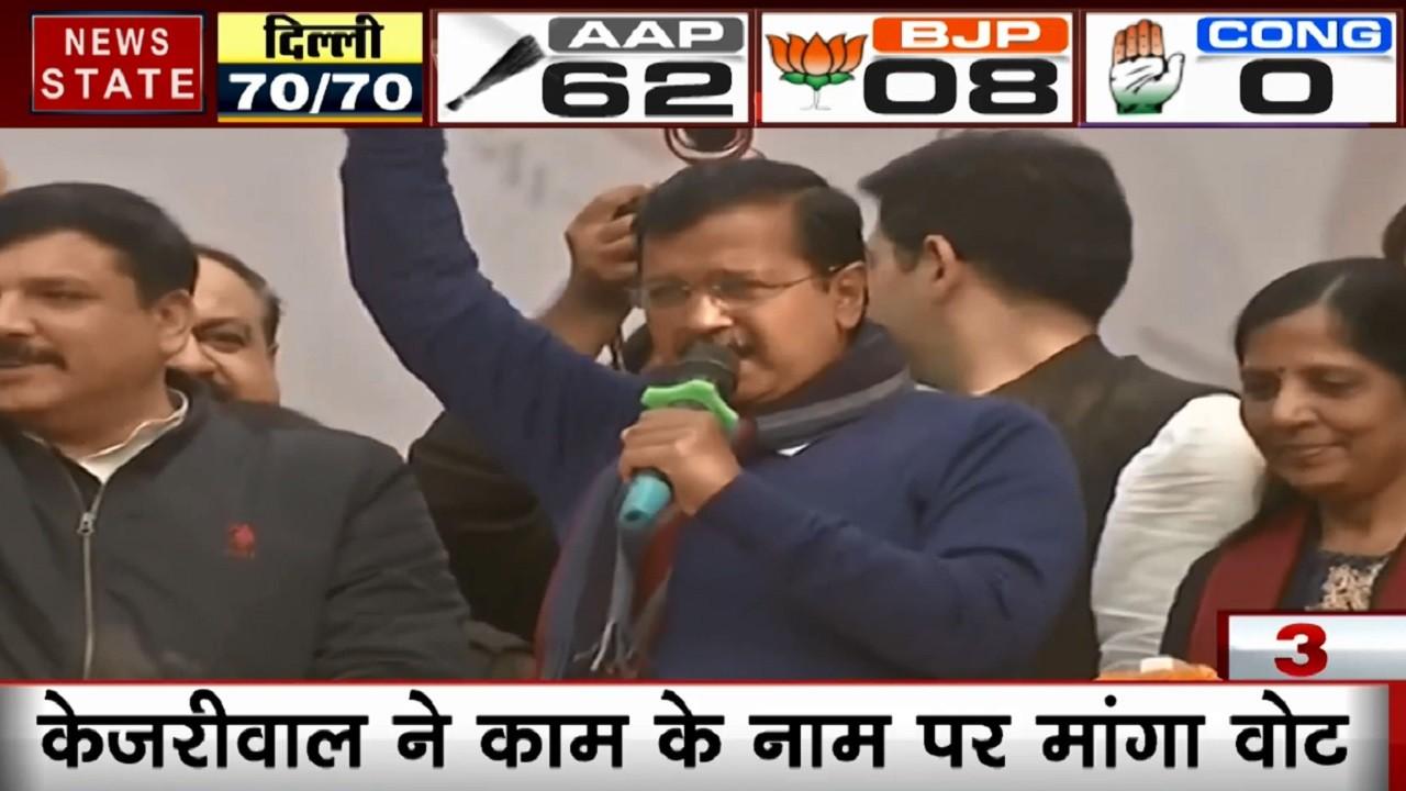 मोदी- शाह के मंसूबों पर AAP ने चलाई झाड़ू, काम के नाम पर दिल्ली में केजरीवाल की तीसरी सरकार
