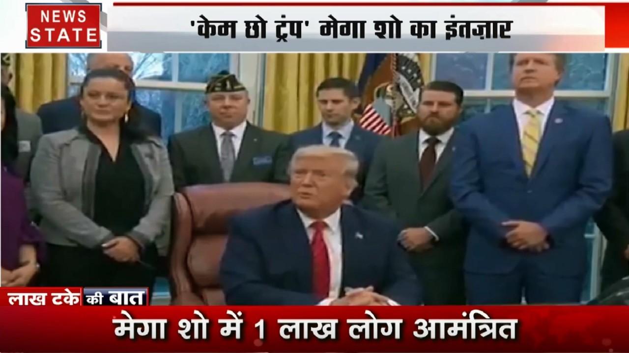 Lakh Take Ki Baat: भारत दौरे पर आने से पहले अमेरिकी राष्ट्रपति डोनाल्ड ट्रंप ने दिया ये बयान