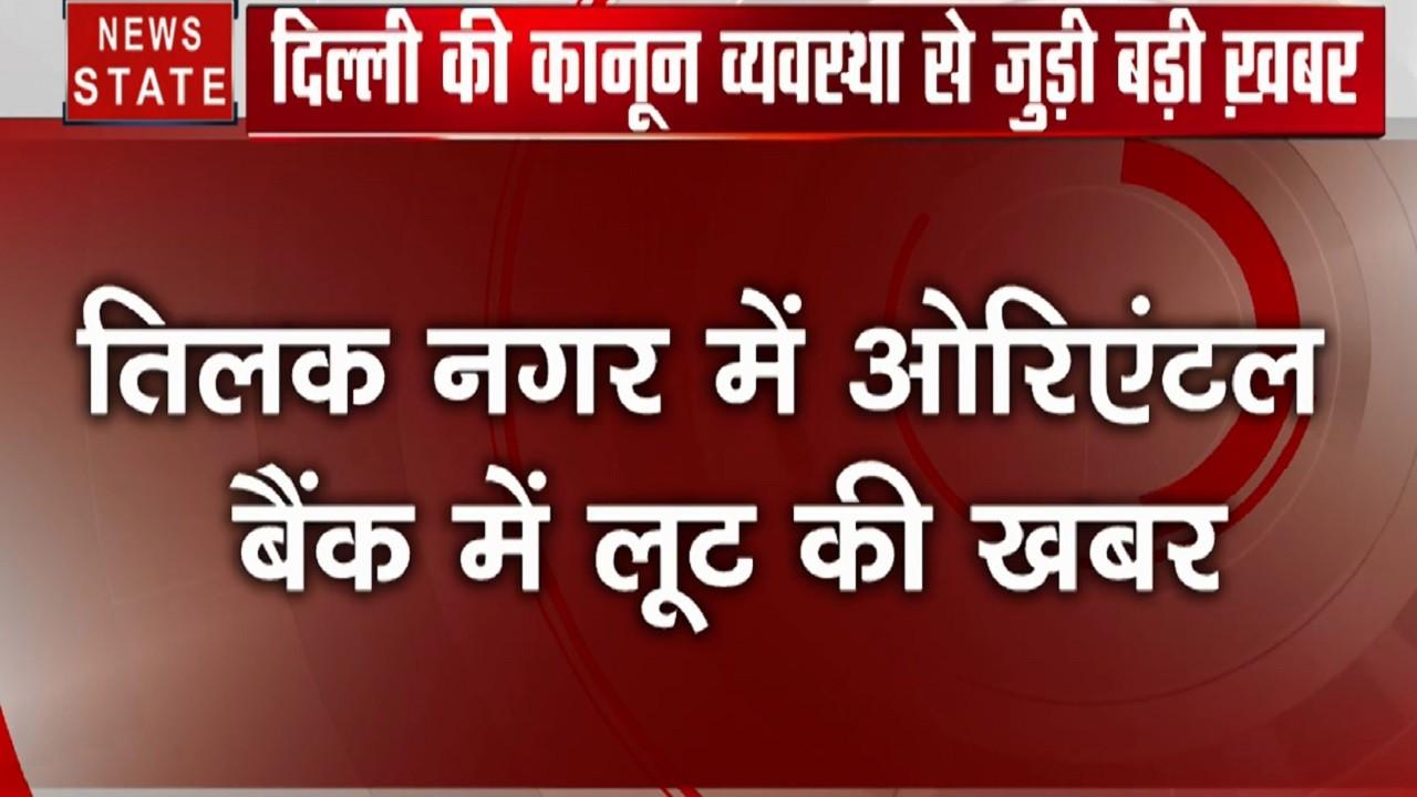 Breaking: दिल्ली - तिलक नगर में ओरिएंटल बैंक में लूट,