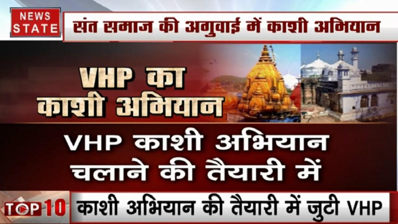 अयोध्या के बाद काशी विश्वनाथ मंदिर पर VHP की नजर, पुरातत्व सर्वेक्षण की मांग को लेकर याचिका पर सुनवाई