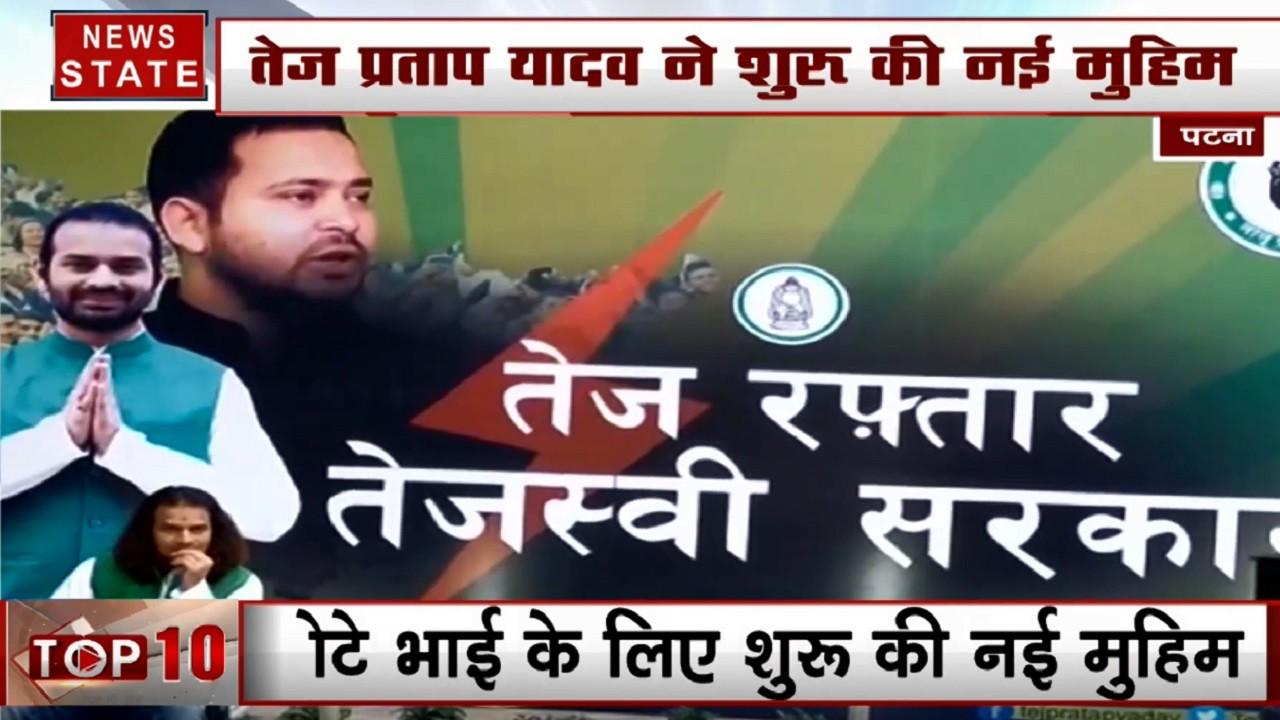 Bihar: तेज प्रताप यादव की नई मुहिम, छोटे भाई के लिए दिया नया चुनावी नारा- तेज रफ्तार, तेजस्वी सरकार