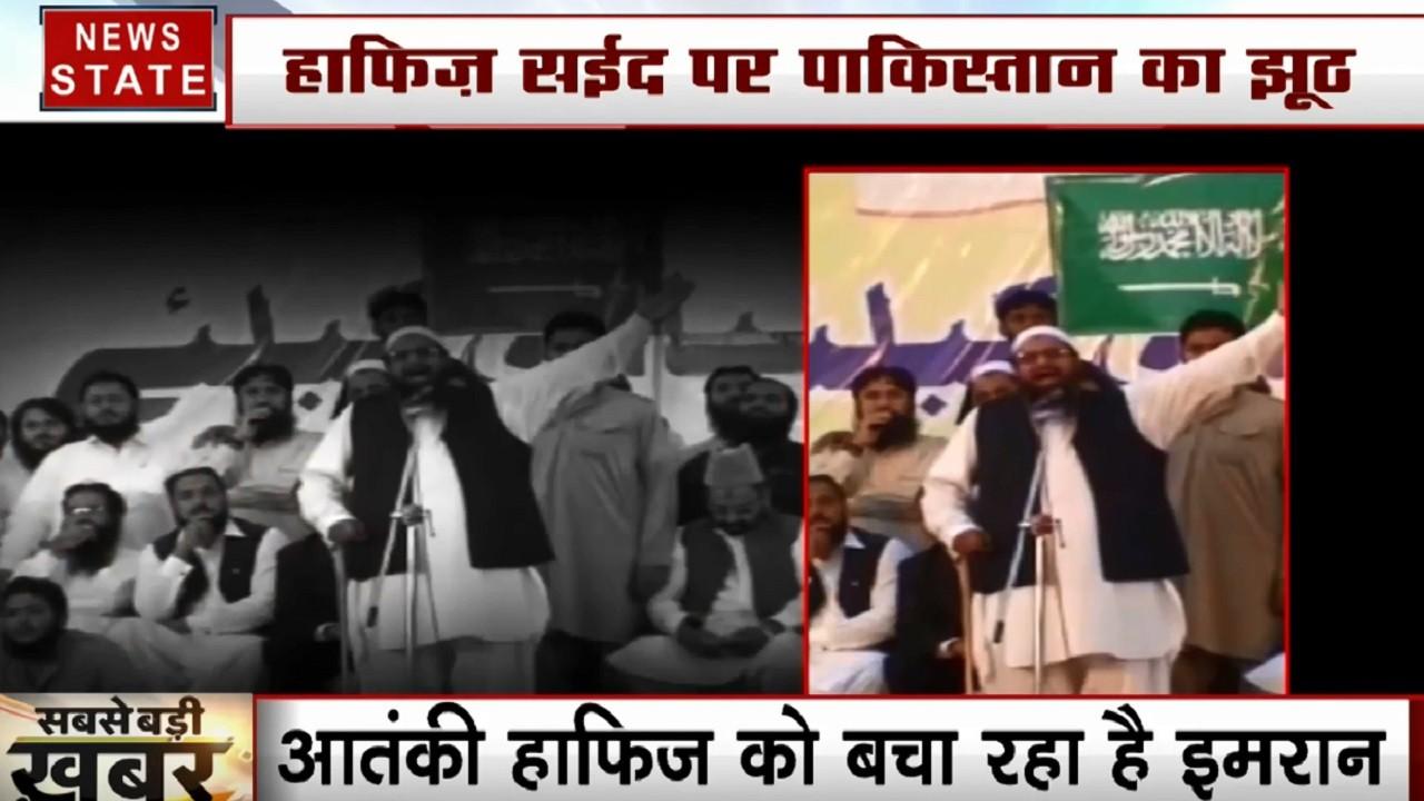 भारत ने खोली इमरान खान की पोल, टेरर फंडिंग मामले में पाक कर रहा आतंकी हाफिज पर फर्जी कार्रवाई