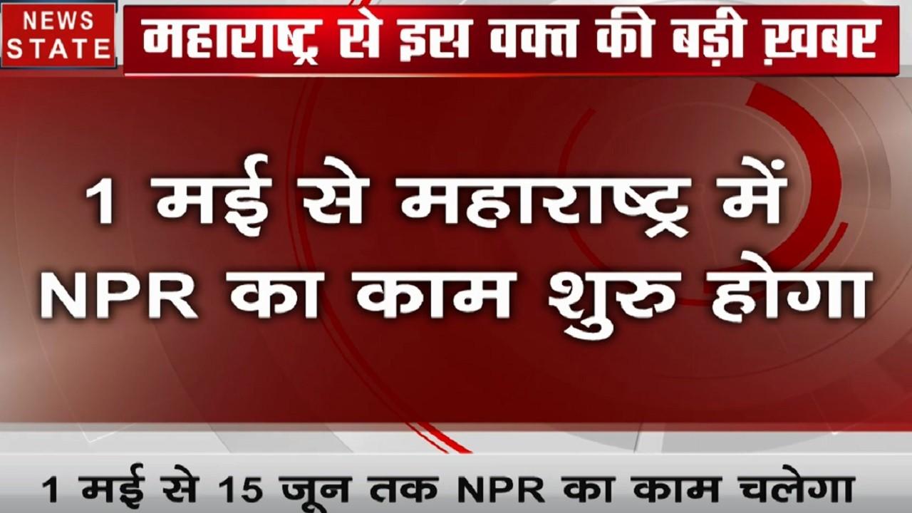 महाराष्ट्र में सरकार लागू करेगी NPR, 1 मई से 15 जून तक चलेगी जनगणना की प्रक्रिया
