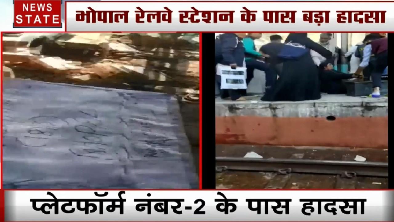 भोपाल रेलवे स्टेशन पर बड़ा हादसा, फुटओवर ब्रिज शेड गिरने से 9 लोग घायल, अफरा-तफरी मची