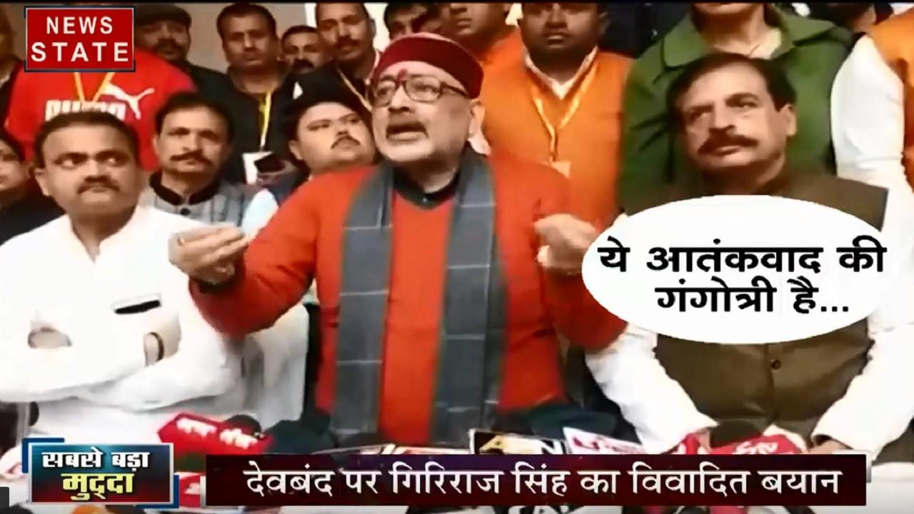 Sabse Bada Mudda: दारुल उलूम देवबंद पर गिरिराज सिंह का विवादित बयान, आतंकी गंगोत्री बताने पर भड़के उलेमा