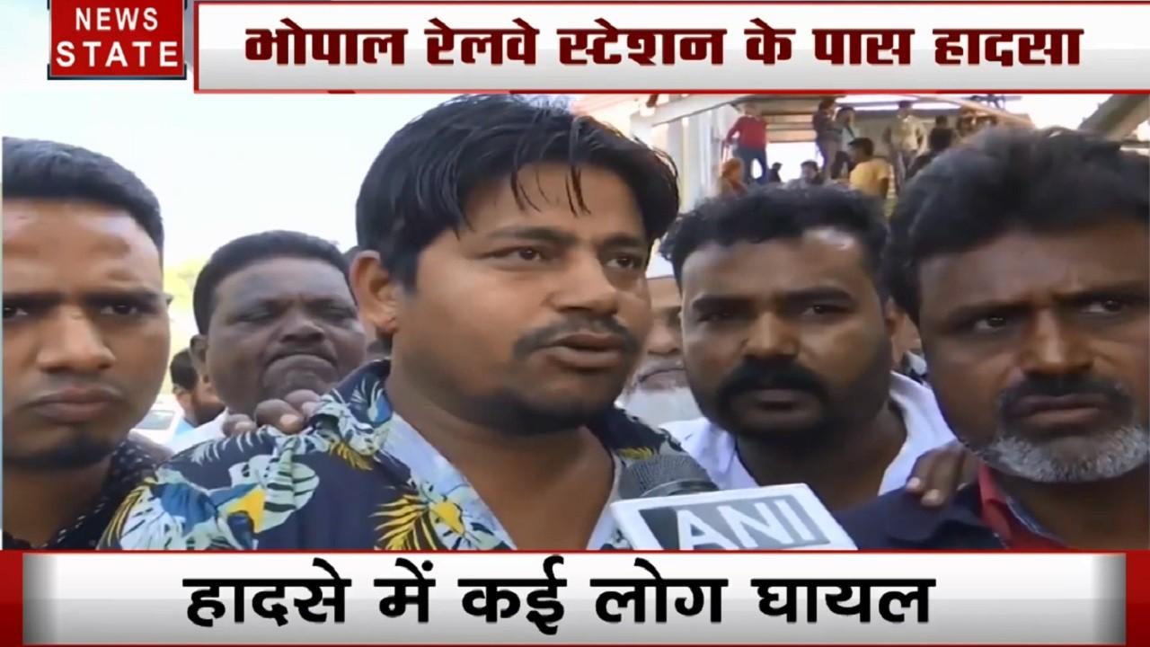 Madhya pradesh: भोपाल रेलवे स्टेशन पर बड़ा हादसा, फुट ओवर ब्रिज गिरा