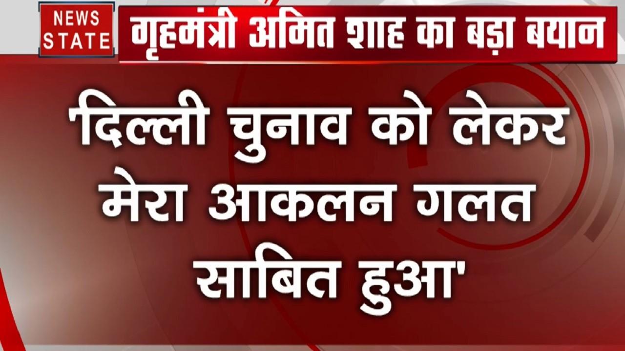 Breaking: दिल्ली चुनाव को लेकर अमित शाह का बड़ा बयान, विवादित बयानों की वजह से हारे हम