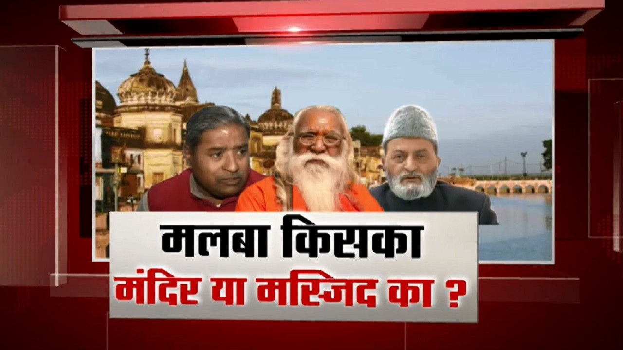 Khoj Khabar: मलबा किसका राम मंदिर का या मस्जिद का?, देखें हमारी स्पेशल रिपोर्ट