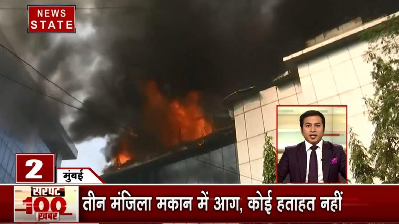 100 News: मुंबई में आग का तांडव, सेना के हेलीकॉप्टर की इमरजेंसी लैंडिंग,देखें 100 खबरें