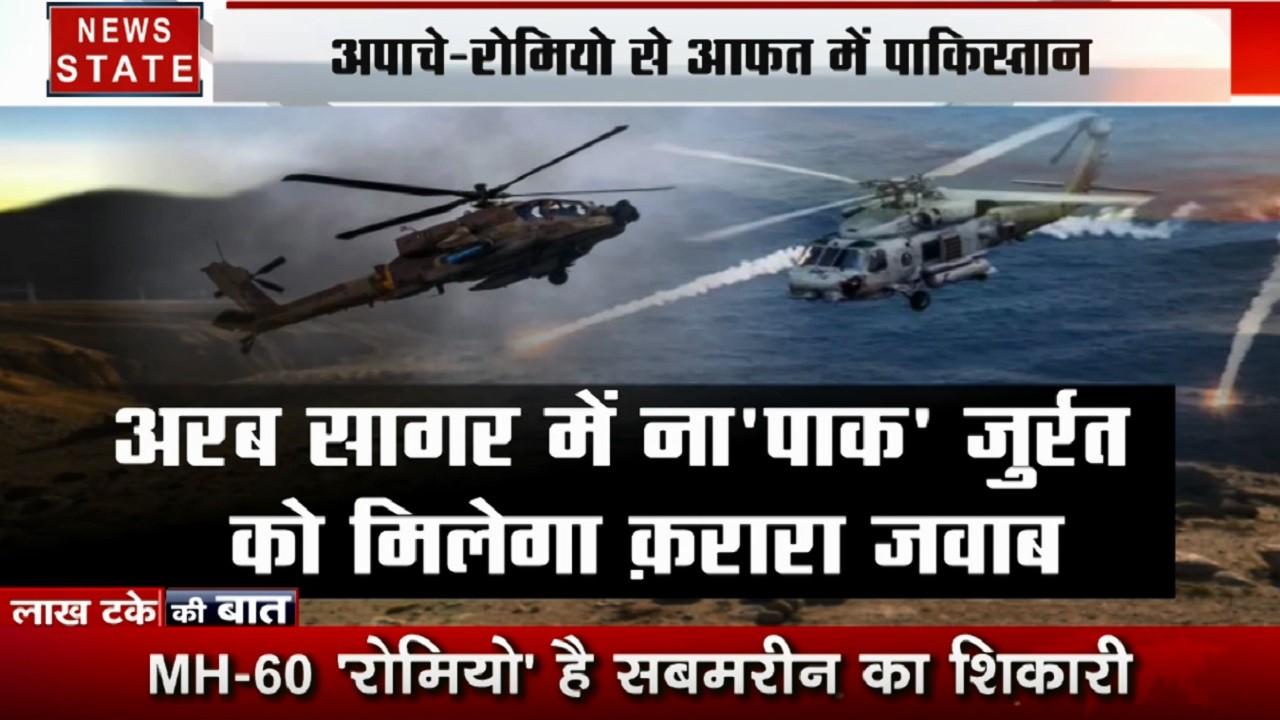 Lakh Take Ki Baat: भारत के पास होंगी अब MH-60 रोमियो, दुश्मनों के निकले पसीने