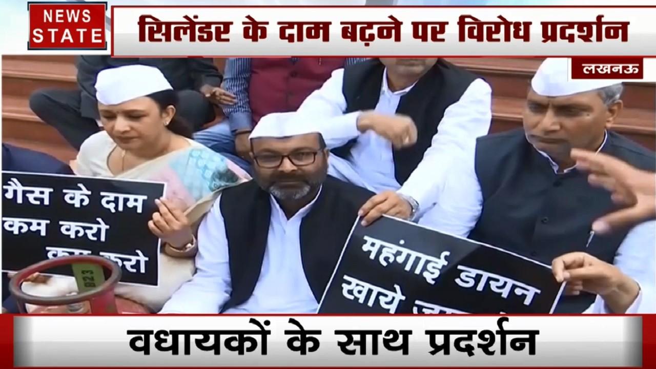 Uttar Pradesh: विधानसभा परिसर में गैस सिलेंडर की बढ़ी कीमतों लेकर प्रदर्शन पर बैठे कांग्रेस नेता