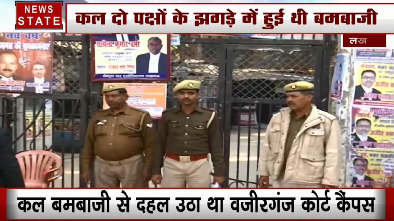 Uttar pradesh: खलनऊ कोर्ट में बढ़ाई गई सुरक्षा, चेकिंग जारी
