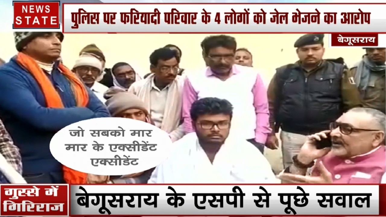 Bihar: देखिए कैसे केंद्रीय मंत्री गिरिराज सिंह का फूटा SP पर गुस्सा