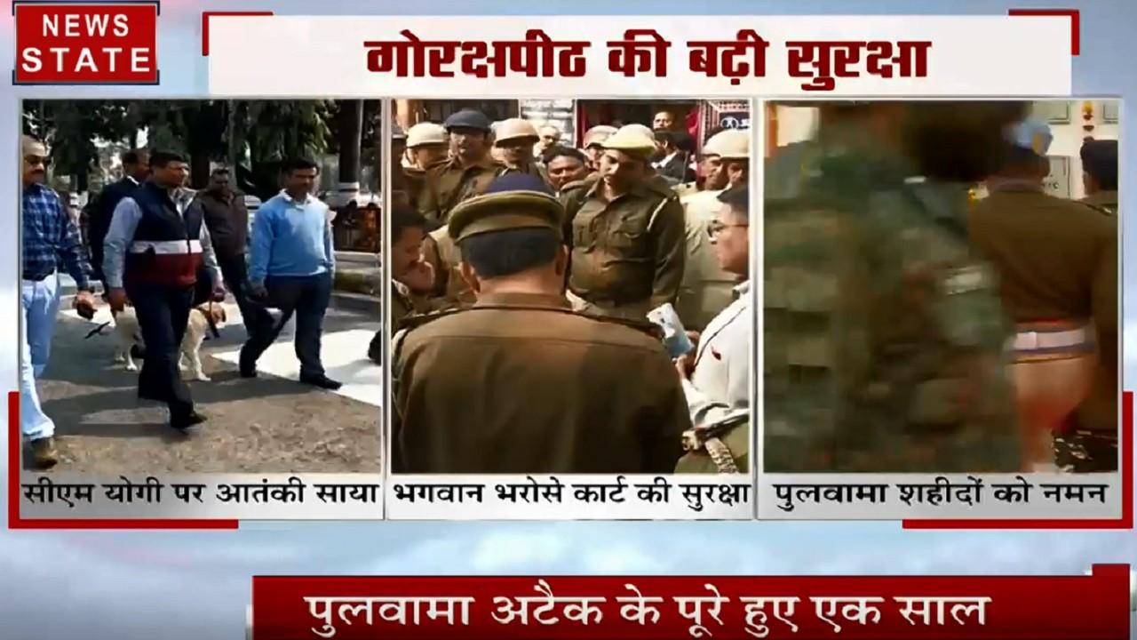 Khabar Vishesh: CM योगी पर हो सकता है आतंकी हमला, भगवान भरोसे कोर्ट, देखें देश दुनिया की खबरें