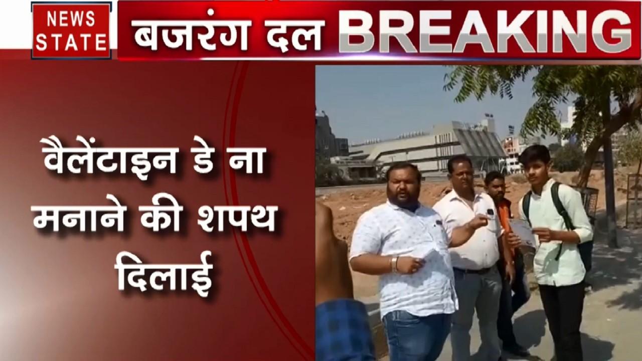 Gujarat: गुजरात में बजरंग दल की गुंडई, वैलेंटाइन डे मनाने का किया विरोध