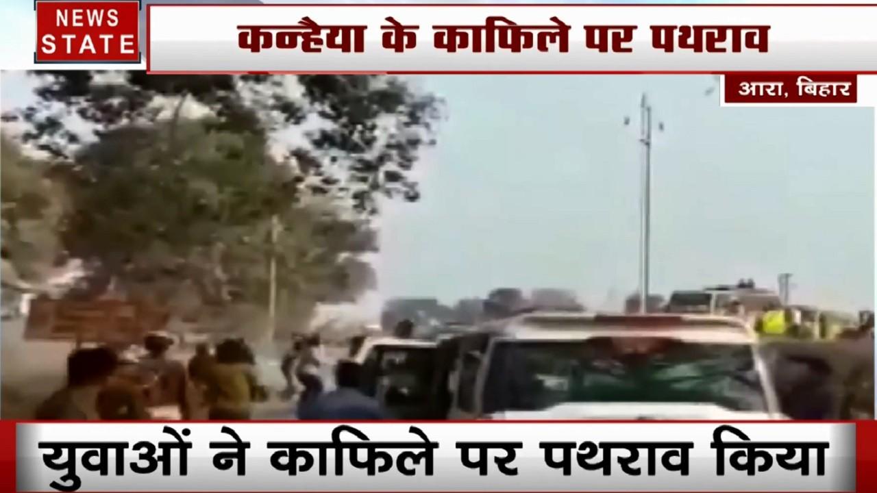 बिहार: कन्हैया कुमार के काफिले पर लोगों ने किया पथराव