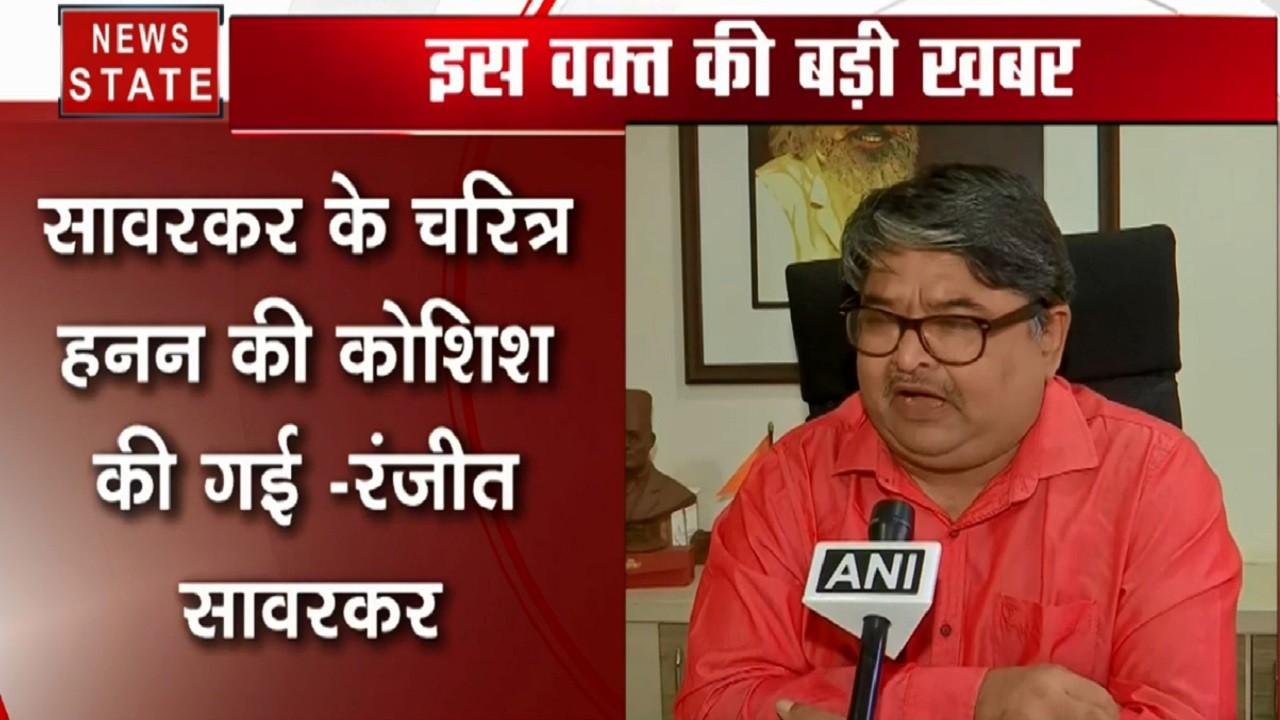 Breaking: वीर सावर के पोते का बयान, महाराष्ट्र सरकार ने किया रावरकर का चरित्र हनन