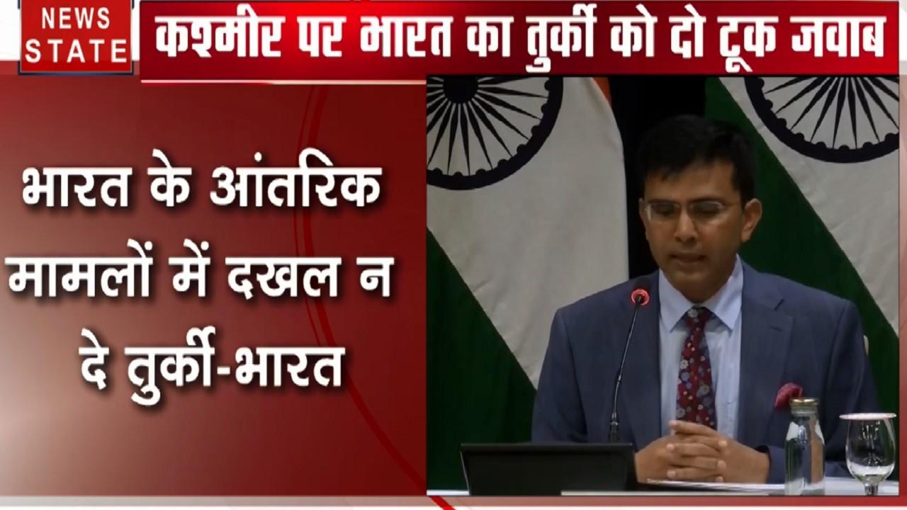 कश्मीर पर भारत का तुर्की को दो टूक जवाब, कहा- हमारे आंतरिक मामले में दखल ना दें